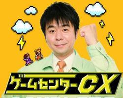 ゲームセンターCXって何であんなに面白いんだろう!! なんか見てしまう。