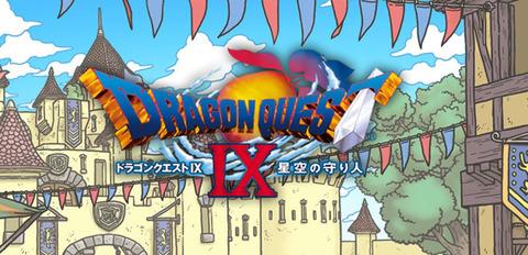 【Switch】ドラゴンクエスト9が遊びたすぎるので、移植してくださいませんか?