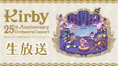 ニコニコ生放送!! 星のカービィ25周年記念オーケストラコンサートを、お届け!!
