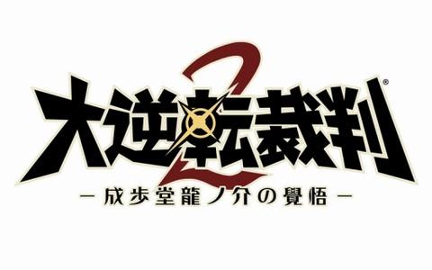 【3DS】大逆転裁判2、おもしろい。