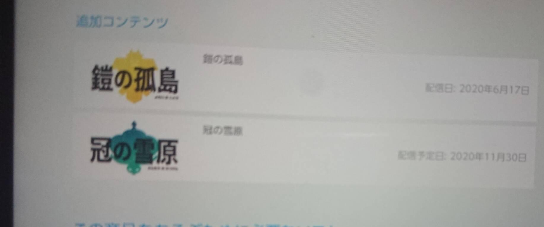 【朗報】ポケモン剣盾の「冠の雪原」の配信日がeshopに記載される