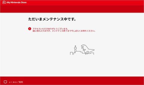 【定期】My Nintendo、プラチナポイントの使い道・・・・