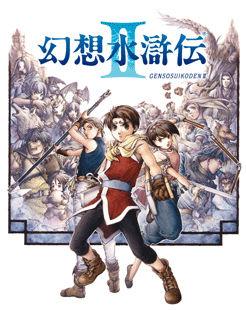 【懐古】幻想水滸伝は史上最高最大のゲームよね!!