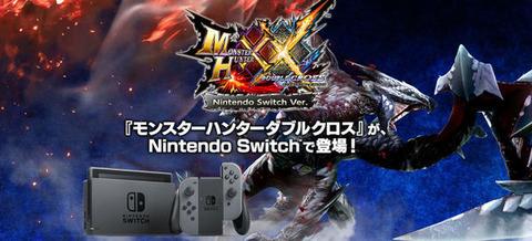 【衝撃】カプコン「MHXXのSwitch限定版は、再販とか無いから(汗)」