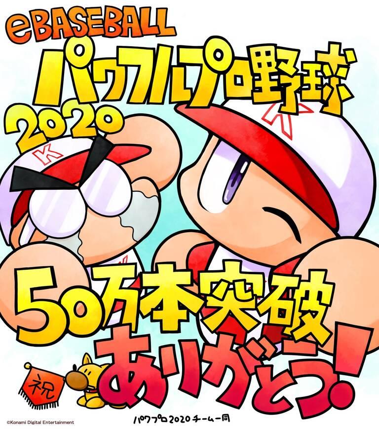 【朗報】パワプロ2020、50万本突破する!!!
