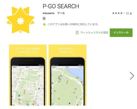 【ポゴォ】P-GO信者が発狂中の巻!?