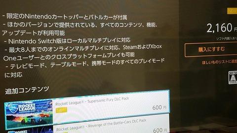 【朗報】Switchのニンテンドーeショップに「Xbox One」「Steam」というワードが載る