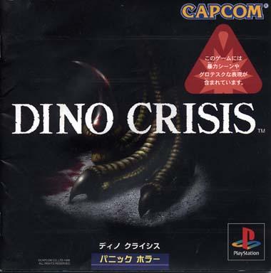【懐古】ディノクライシス。 名作すぎるのに、あまり知られていない事実!! 3もあったのか・・・