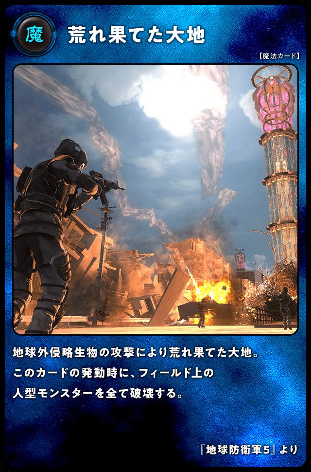 D3P、『地球防衛軍』新作発表か!?新作カウントダウンサイト公開