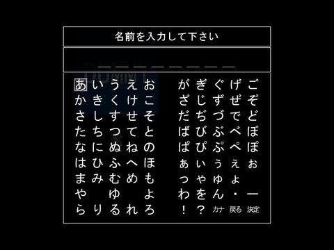 """【驚愕】名前付けさせるシステムの """"ゲーム"""" って、マジどうかしてるぜ!!!"""