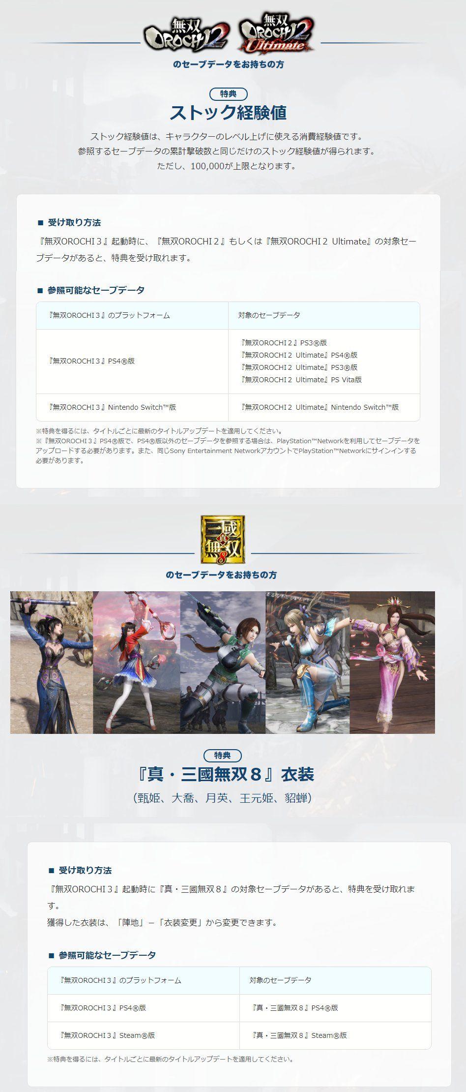 Orochi3 アップデート 無双 ultimate