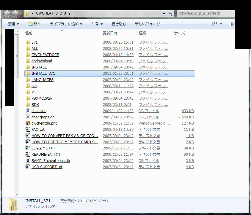 PSP・PSPgo 最新 チートプレイツール『CWCheat』導入+使用方法+