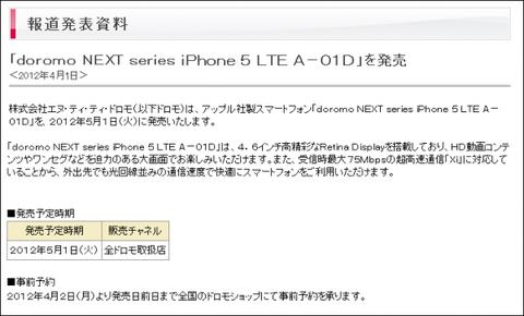 120401_doromo_iPhones