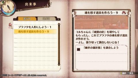 2015-12-08-011706