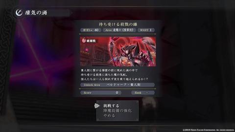 イースIX -Monstrum NOX-_20191011062052