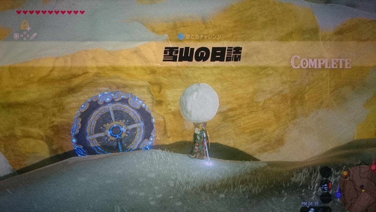 日誌 の の 雪山 ワイルド ゼルダ オブザ ブレス 伝説