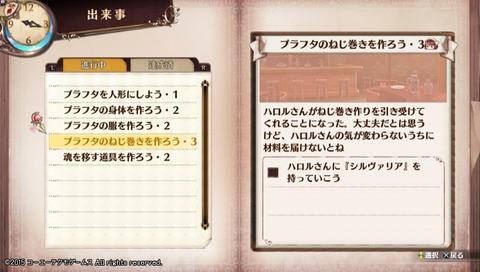 2015-12-07-060609