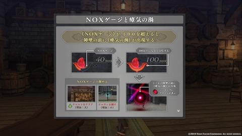 イースIX -Monstrum NOX-_20190930003254