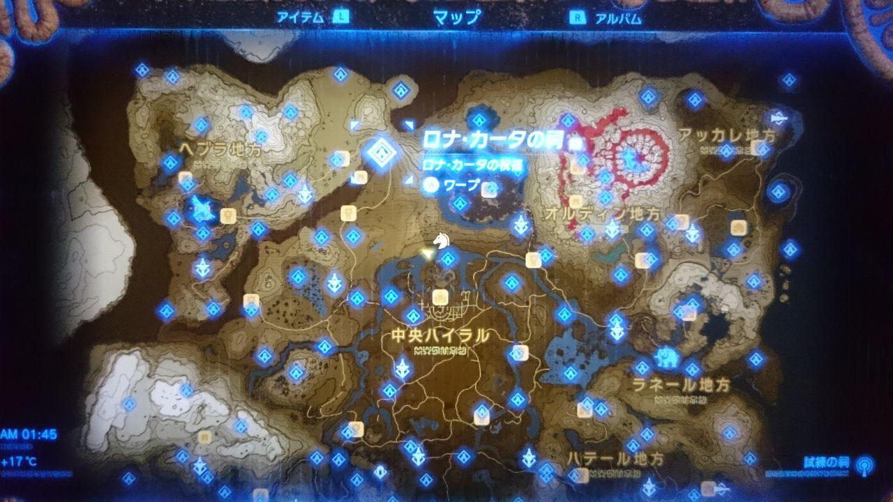 マップ オブザ ブレス 祠 ワイルド ゼルダ の 伝説