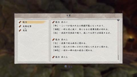 天穂のサクナヒメ_20201112183046