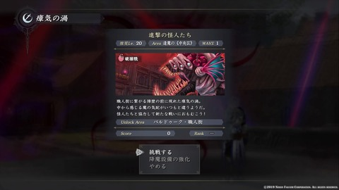 イースIX -Monstrum NOX-_20191004144809