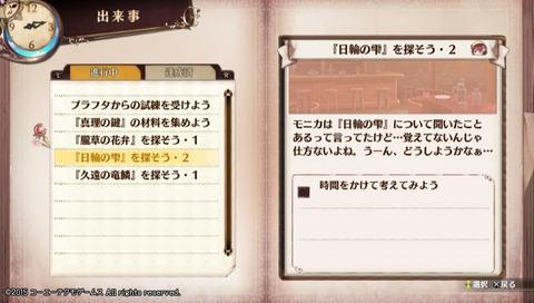 2015-12-13-180142