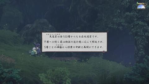 天穂のサクナヒメ_20201118140825