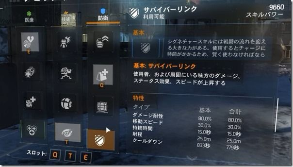 Tom Clancy's The Division 04.04.2016 - 06.31.55.89.mp4_snapshot_00.55_[2016.04.12_02.52.47]