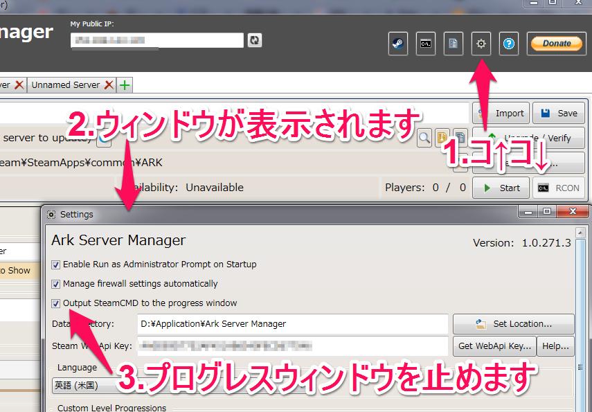 ARK Server Managerの使い方(Unofficial Serverの建て方) : げぇ