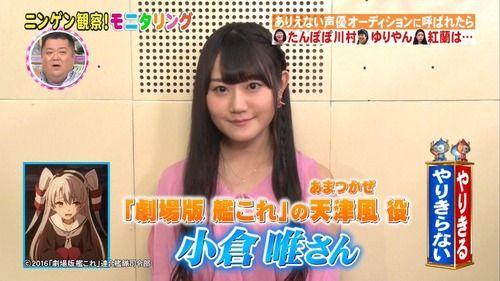 【艦これ】TBS「モニタリング」で小倉唯さんが「劇場版艦これ 天津風 役」として紹介される