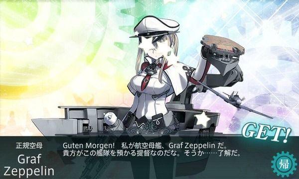 【艦これ】E7でグラーフ・ツェッペリンのドロップを複数確認!未所持限定?