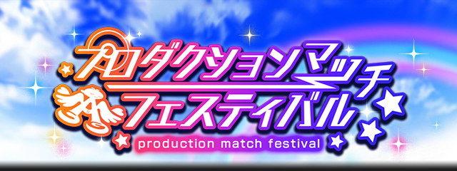 【モバマス】イベント予告!プロダクションマッチフェス!上位SRは島村卯月!
