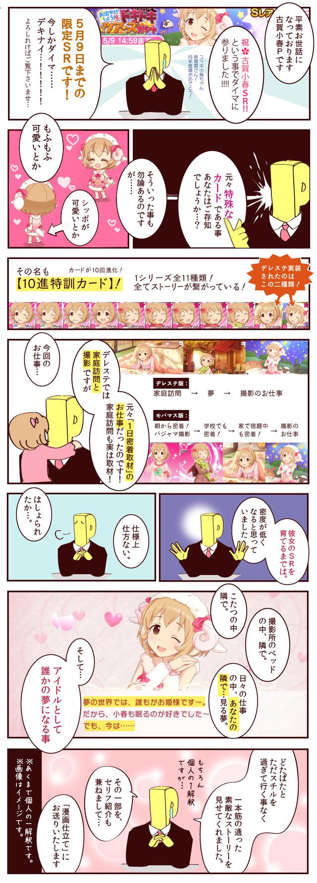 【デレステ】[ふかふかプリンセス]古賀小春が可愛いよねっていうお話