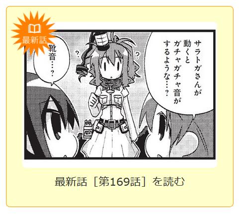 【艦これ】公式漫画169回更新!米正規空母サラトガ着任回!