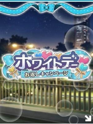 【モバマス】「ホワイトデーお返しキャンペーン」開催!