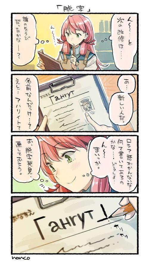 【艦これ】明石「お、脱字発見!」 他なごみネタ