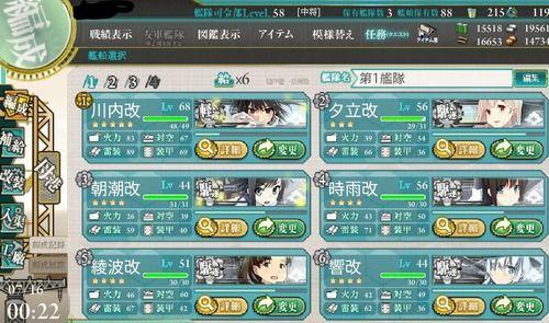 【艦これ】3-2って軽巡入れられるようになってかなり難易度下がったよな