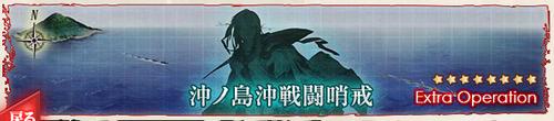 【艦これ】「水上反撃部隊」突入せよ!任務攻略まとめ[2017/04/20版]