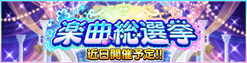 【デレステ】【予告】「楽曲総選挙」開催決定!