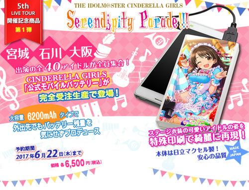 【モバマス】宮城、石川、大阪5thライブツアーに出演するアイドルのモバイルバッテリーが販売!