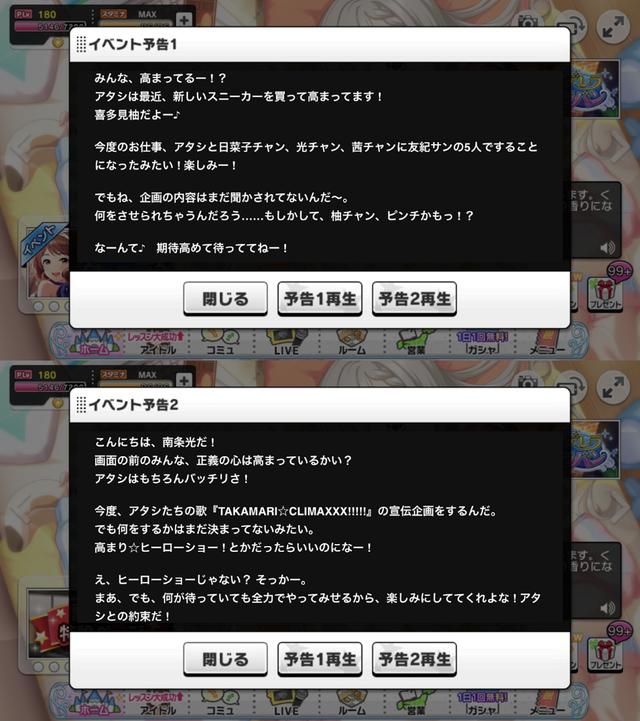 【デレステ】イベント「TAKAMARI☆CLIMAXXX!!!!!」開催決定!報酬SR喜多見柚、SR南条光!BPM210!