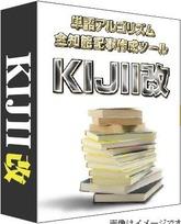 全知能記事作成ツール【KIJII改】