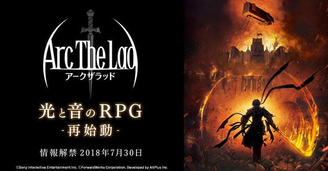 【朗報】アークザラッド新作の公式HPが公開!情報解禁は7月30日から!!