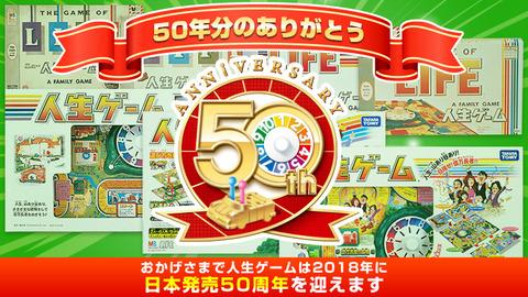 人生ゲーム50