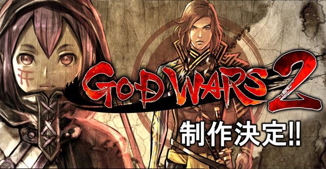 【朗報】『GOD WARS2』の制作が決定!!
