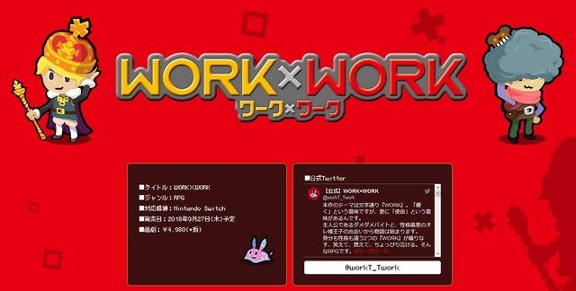 Switch独占RPG『ワークワーク』、諸般の事情により発売延期