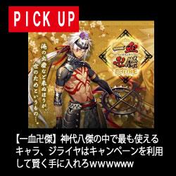 一血卍傑ジライヤ広告[1]