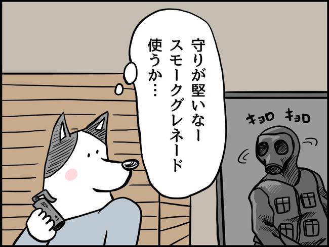 ゲームの犬_ブログ44-1