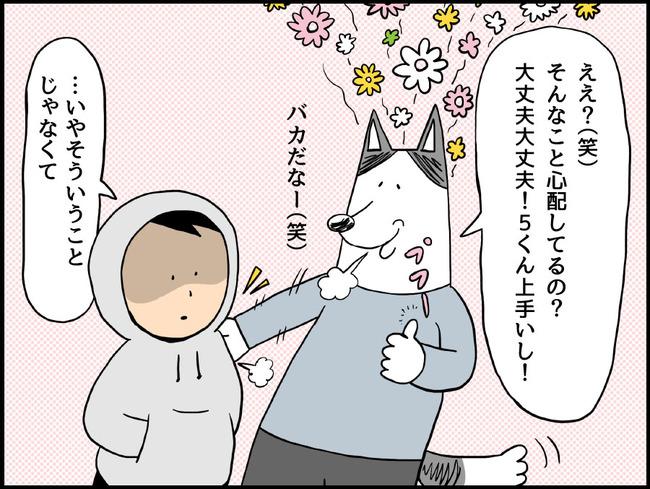 ゲームの犬_ブログ33_3_p