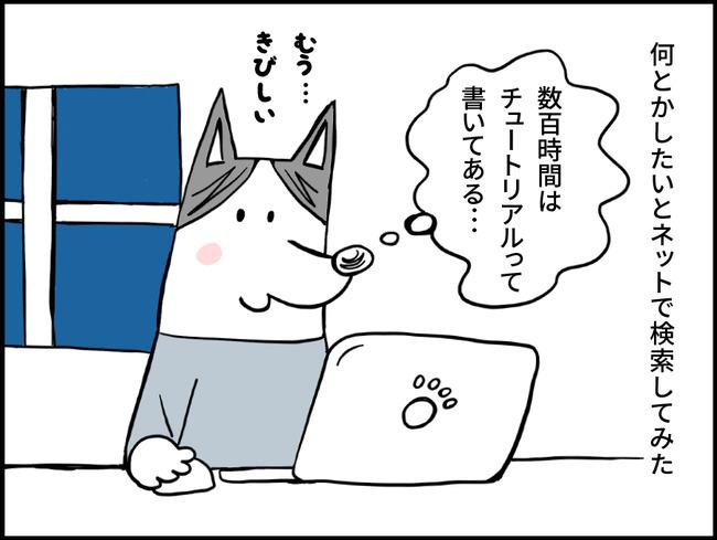 ゲームの犬_ブログ02-2